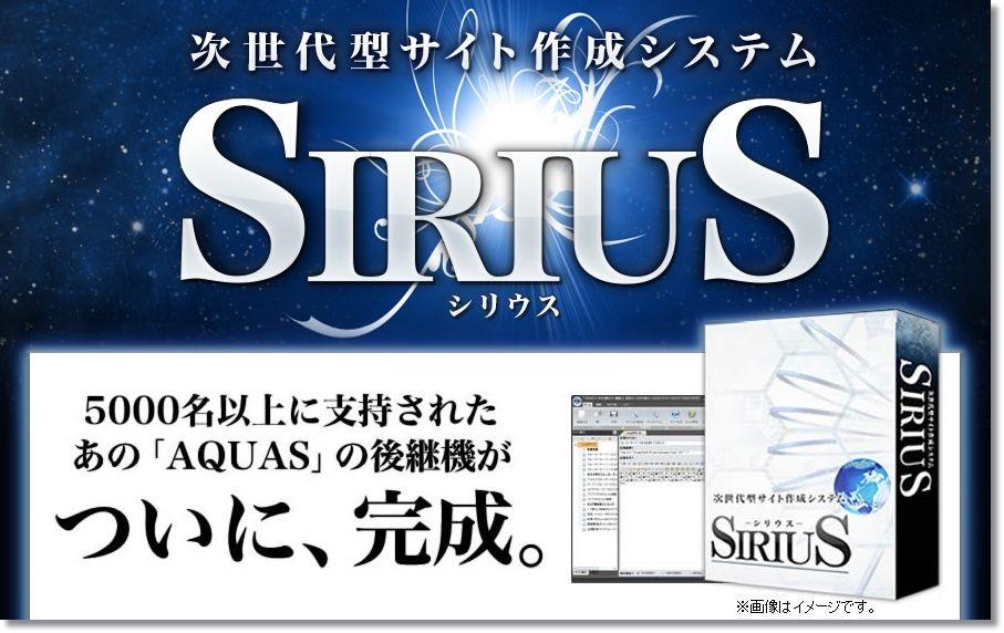 サイト作成ツール、シリウス