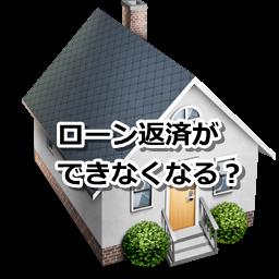 住宅ローン
