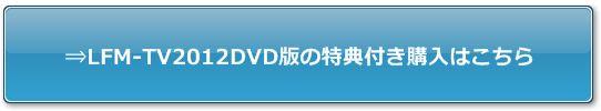 lfm2012dvd