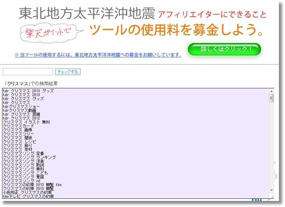 【Bing】関連キーワードぶっこ抜きツール