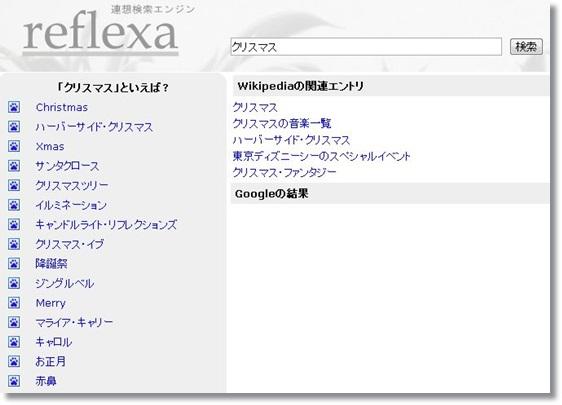 連想検索エンジン reflexa