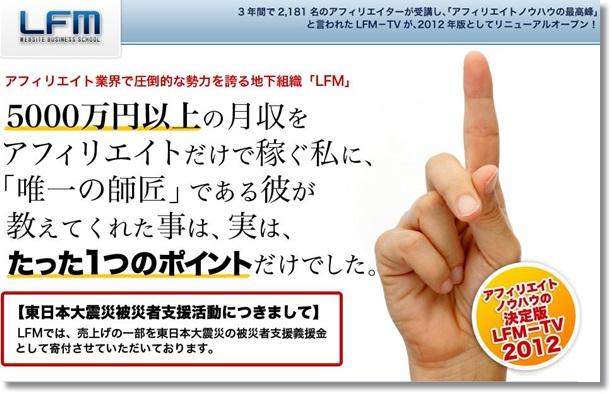 LFM-TV実践