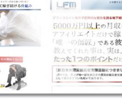 LFM-TVアフィリエイトファクトリー