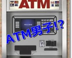 ATM男子
