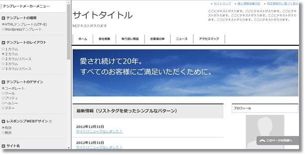 賢威6.2テンプレートメーカー