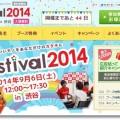 A8フェスティバル2014