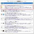 ブログ村PVランキング