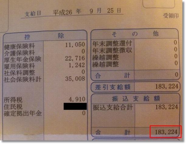 月給 18 万 手取り 18万円の手取りはどのくらい?家賃を払って一人暮らしをすることは可...