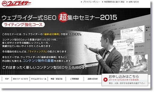 ウェブライダーSEOセミナー2015-1