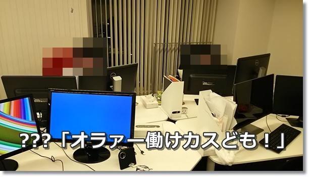 銀座オフィス