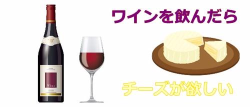 ワインを飲んだらチーズが欲しい