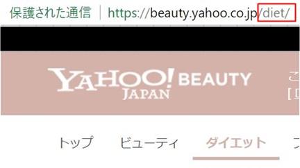 Yahoo!ビューティー2