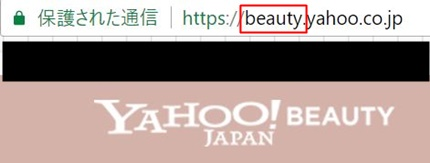Yahoo!ビューティー